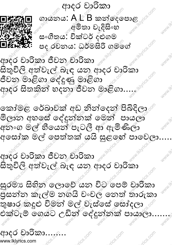 Adara Charika Lyrics - LK Lyrics