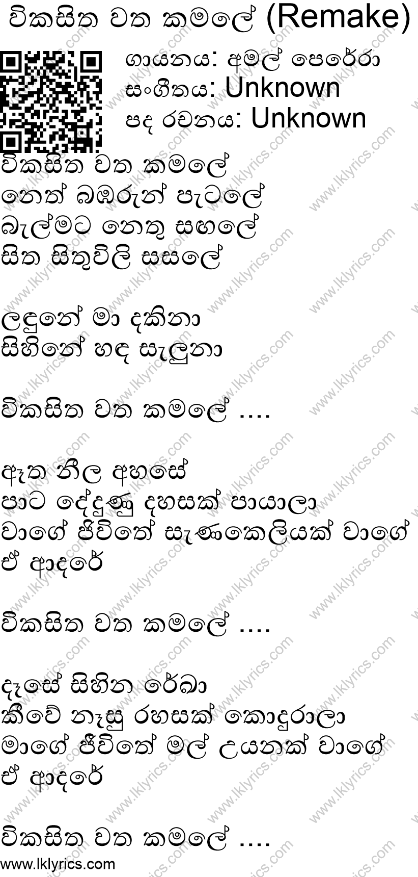 wikasitha watha kamale song