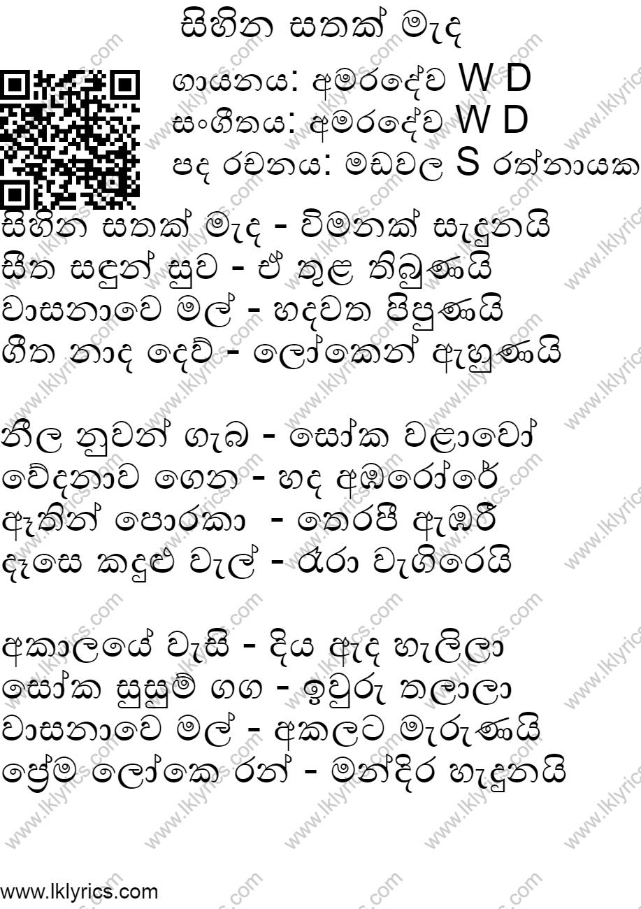 Sihina Sathak Mada Lyrics Lk Lyrics (though the words can be some guy on overwatch: sihina sathak mada lyrics lk lyrics