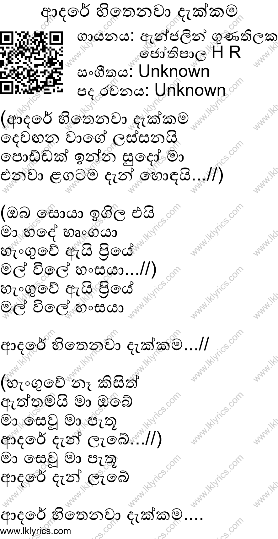 Adare Hithenawa Dakkama Lyrics Lk Lyrics