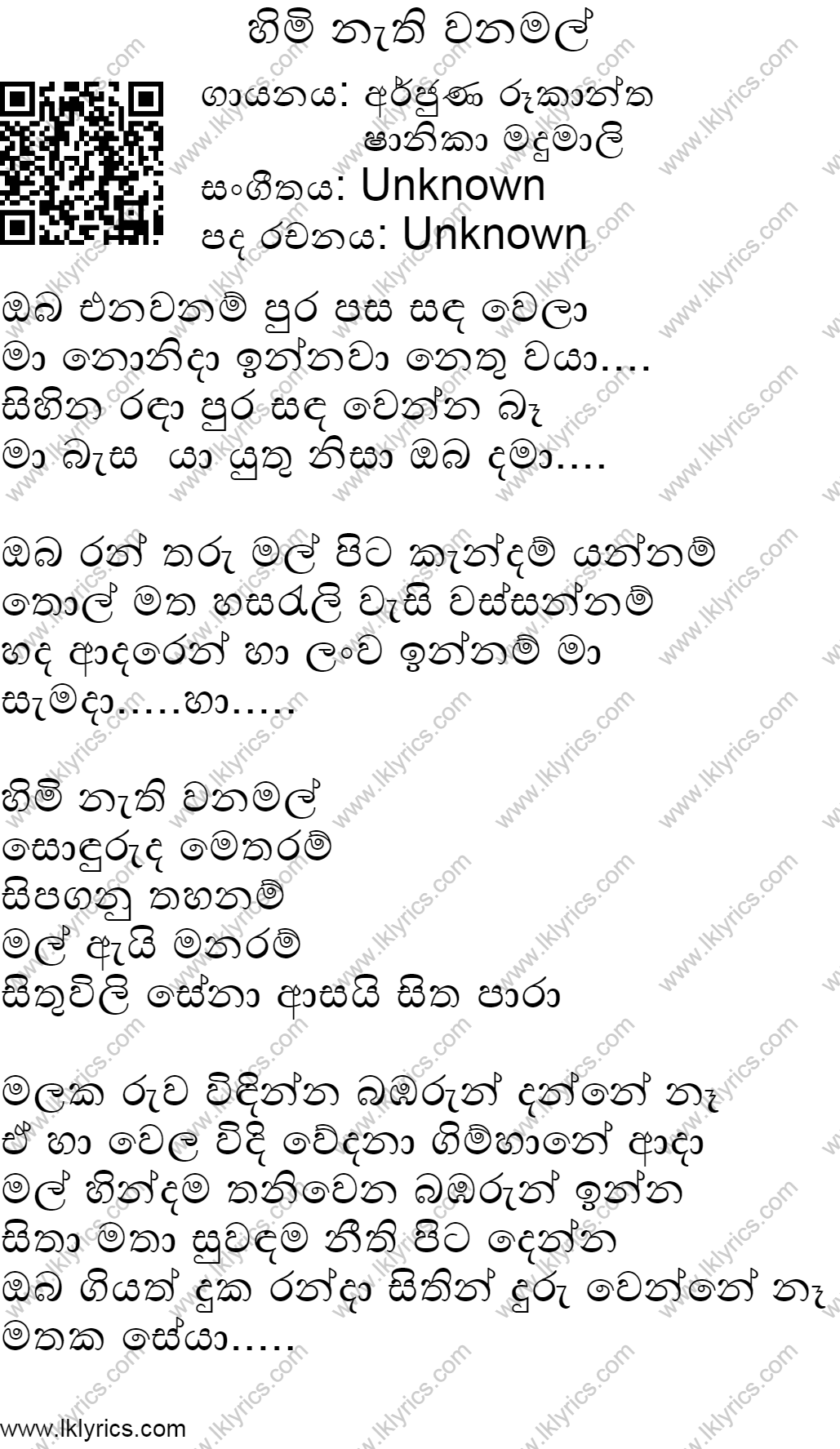 Himi Nathi Wanamal Lyrics