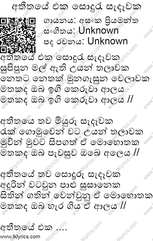 Atheethaye eka sonduru sandawaka asanka priyamantha peries.