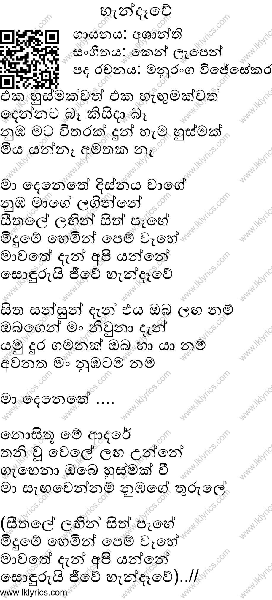 Handawe Lyrics - LK Lyrics