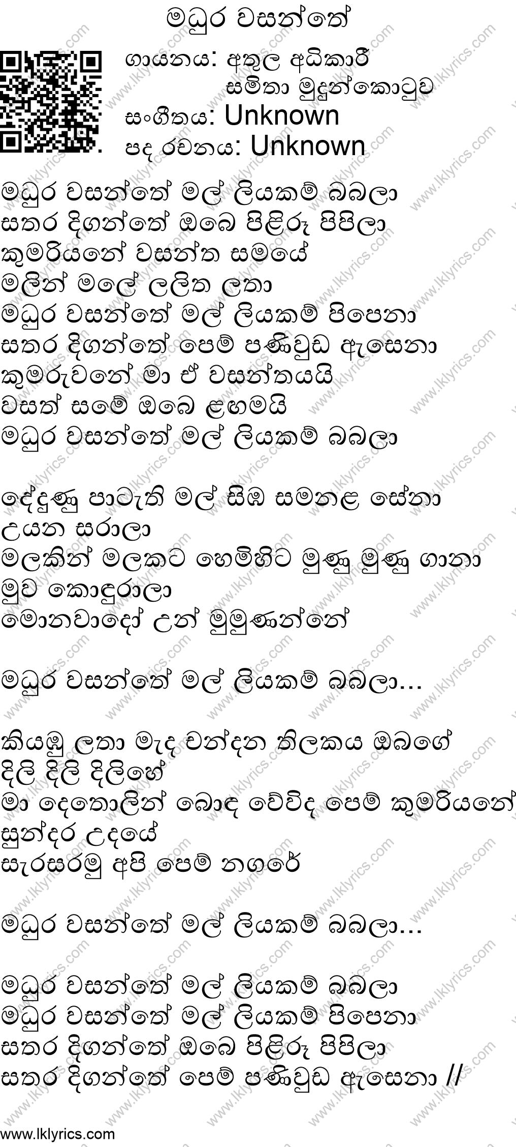 madura wasanthe kusa paba mp3 song