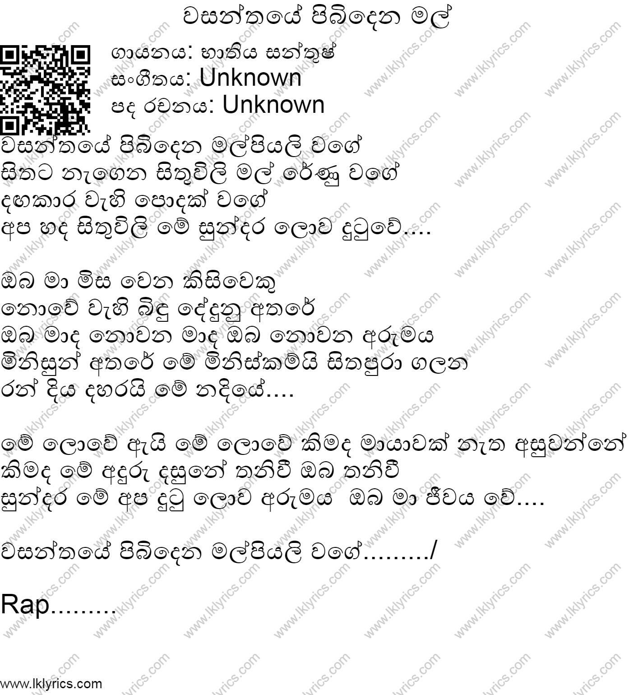 Wasanthaye Pibidena Mal Lyrics - LK Lyrics