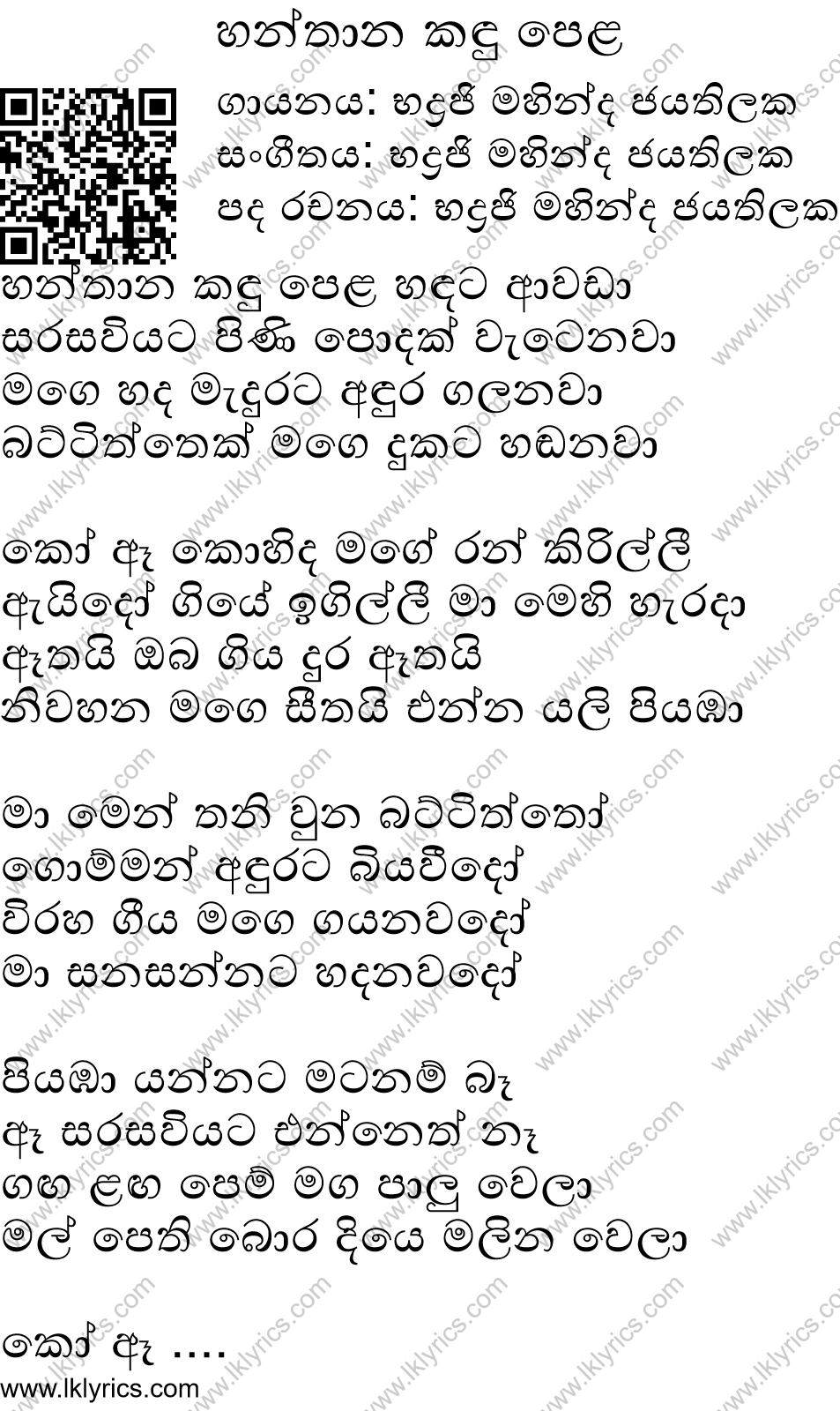 bhadraji mahinda jayathilaka mp3