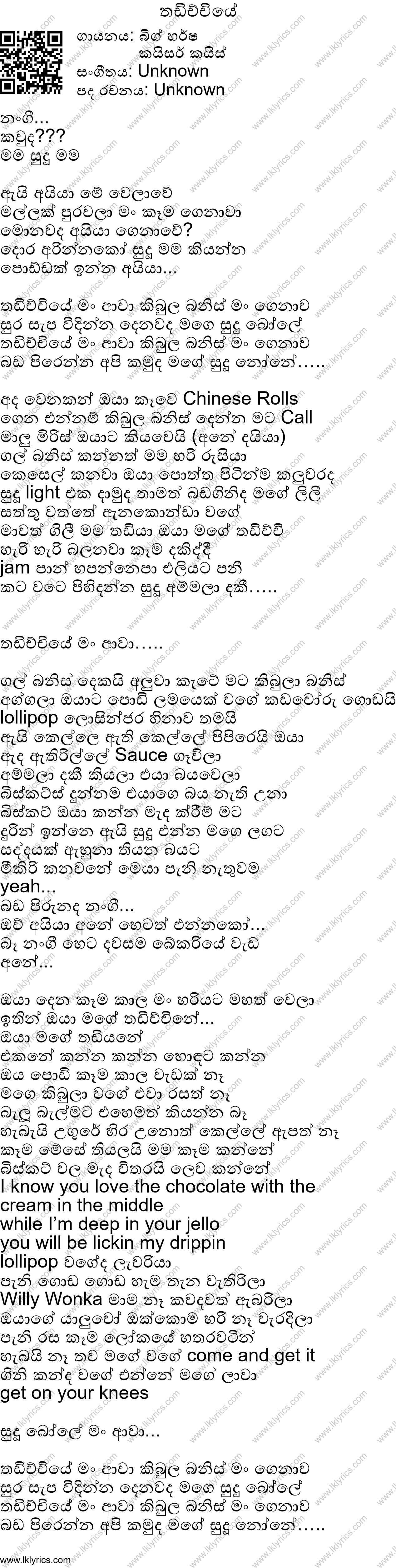 Thadichchiye Lyrics - LK Lyrics