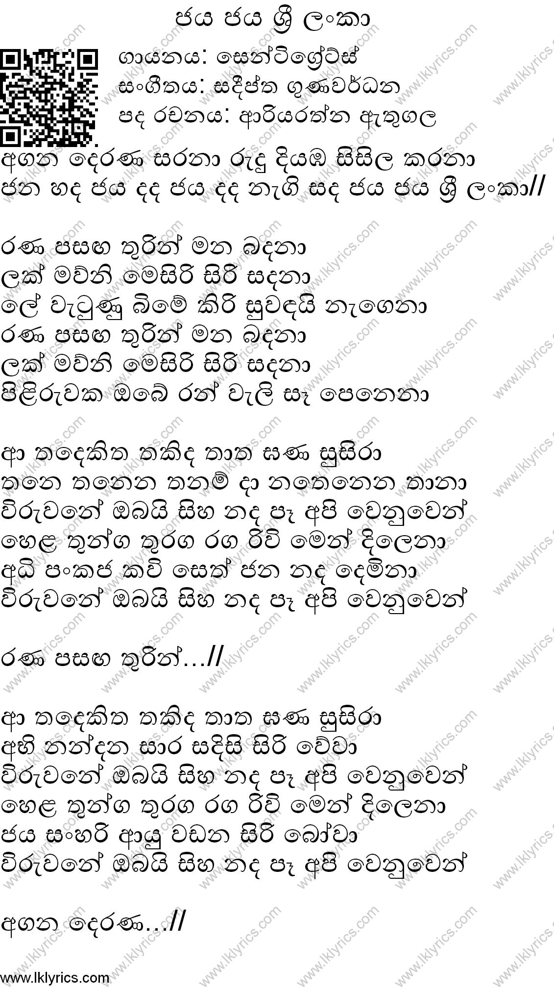 Jaya Sri Songs Download | Jaya Sri New Songs List | Best All MP3 Free Online - Hungama
