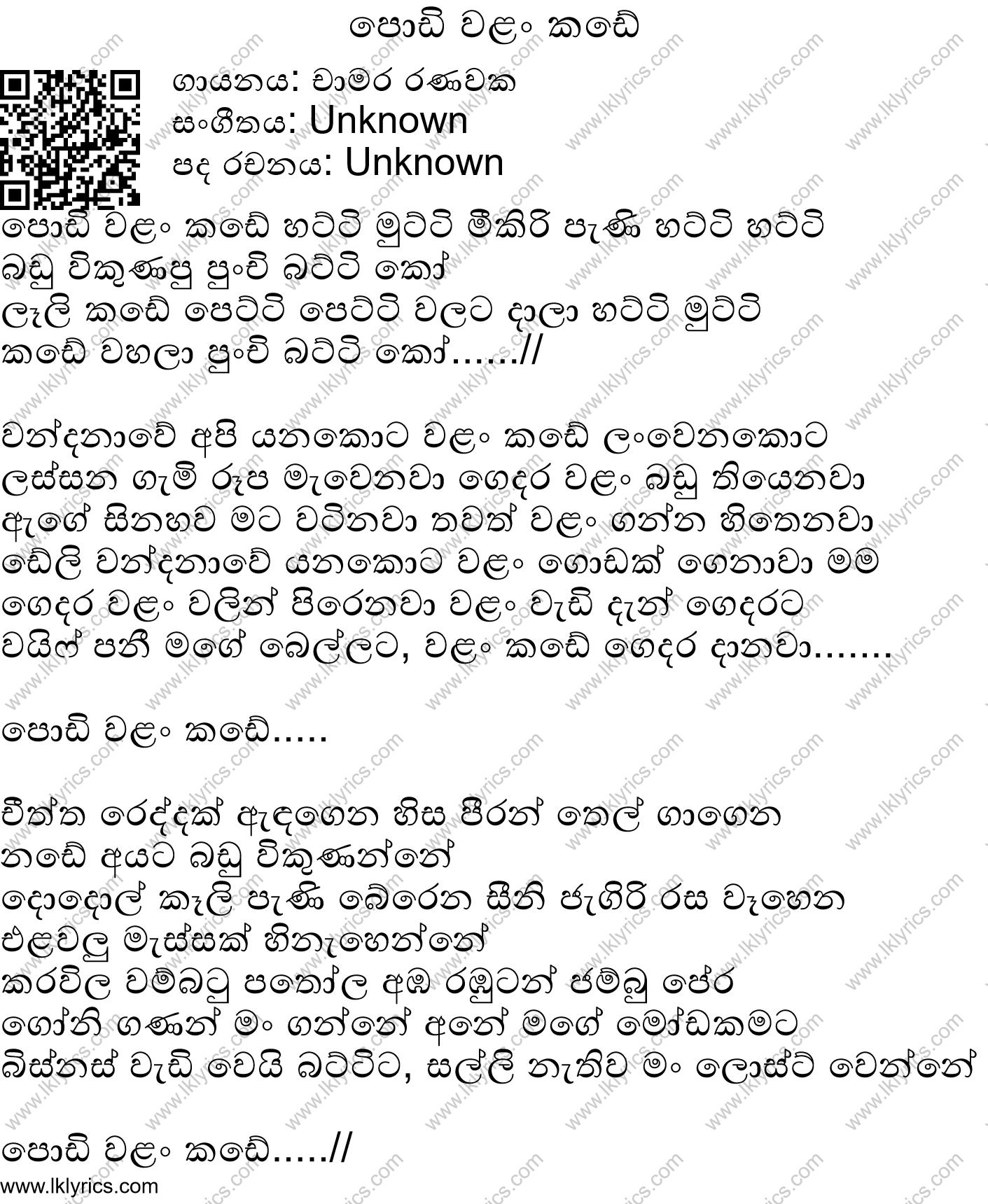 Digital Millennium Copyright Act Notice: Podi Walan Kade Lyrics