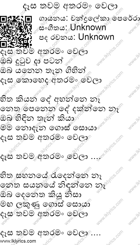 sitha atharaman wela song