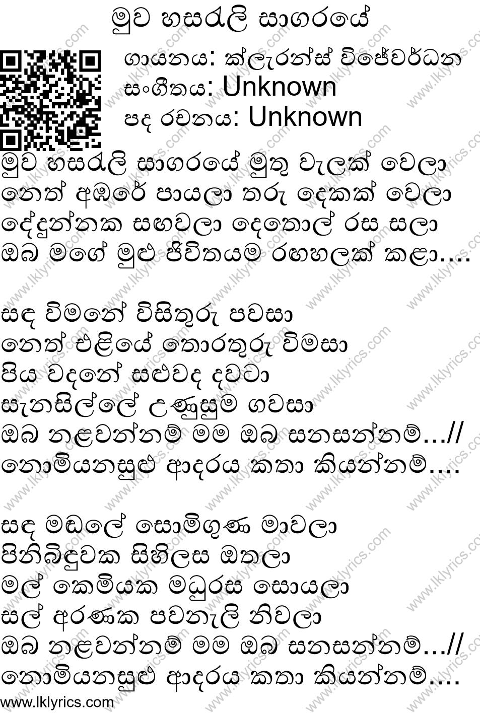 Muwa Hasareli Sagaraye Lyrics Lk Lyrics