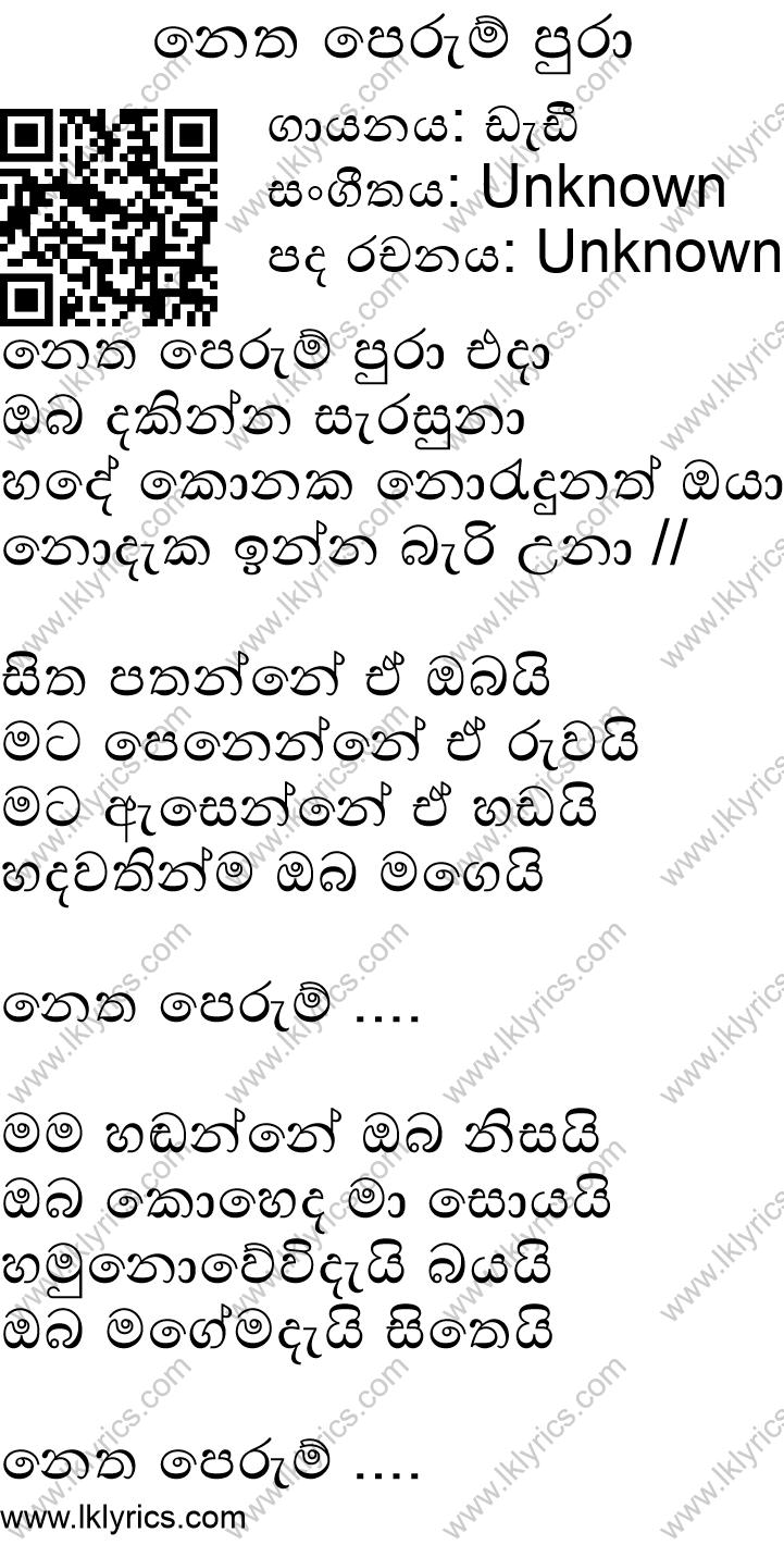 Netha Perum Pura Lyrics Lk Lyrics