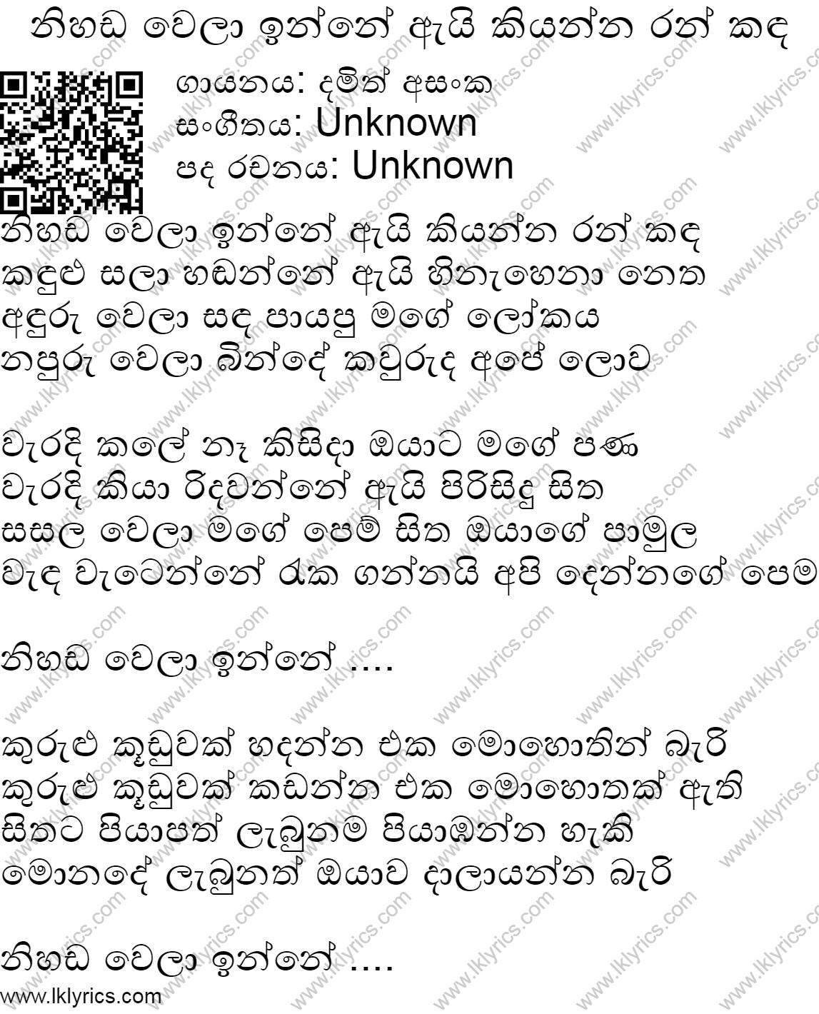 Pathu pem pathum - Bathiya