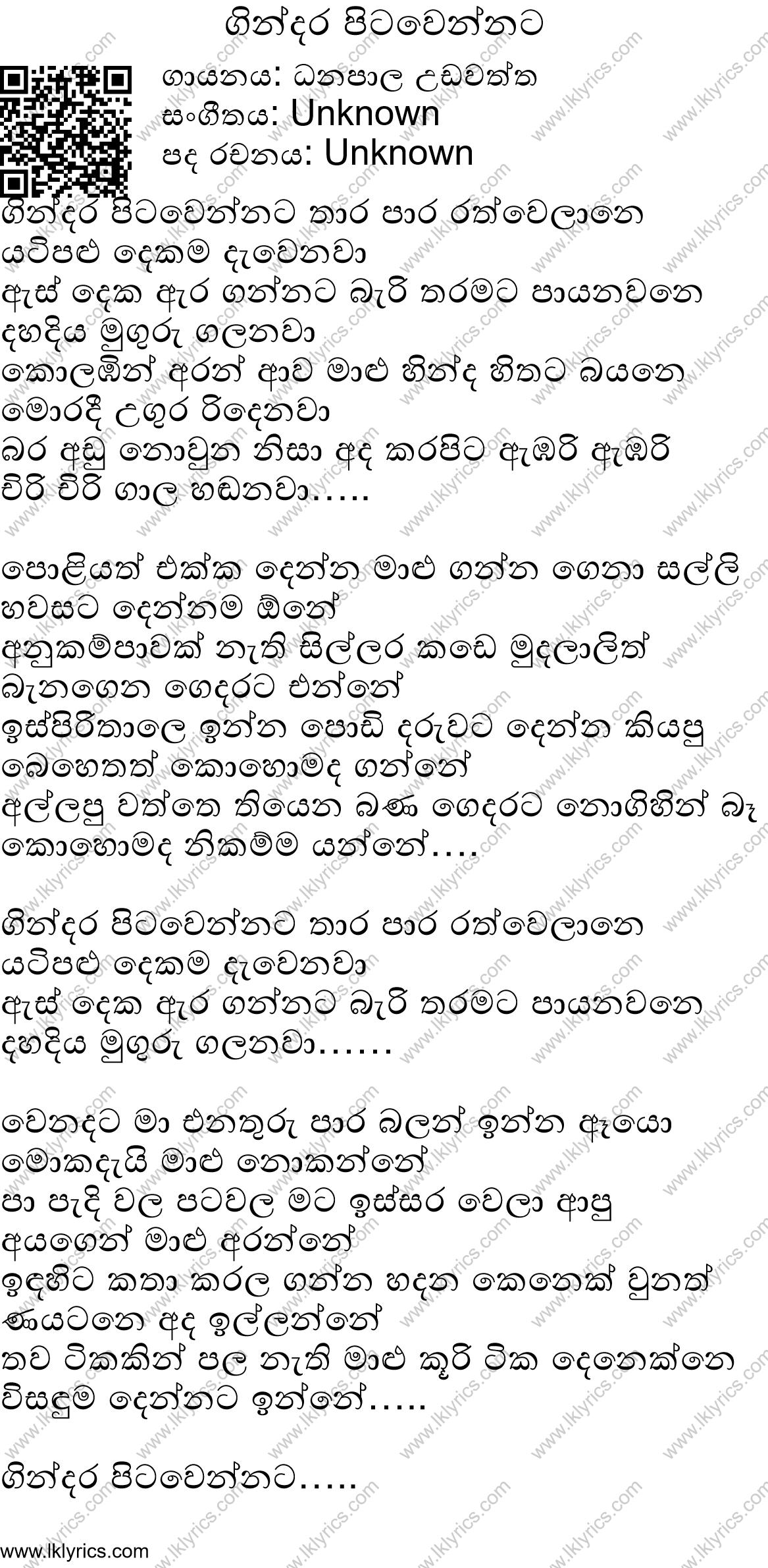 Gindara Pitawennata Lyrics - LK Lyrics