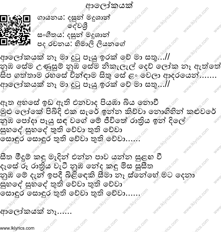 Alokayak Lyrics - LK Lyrics