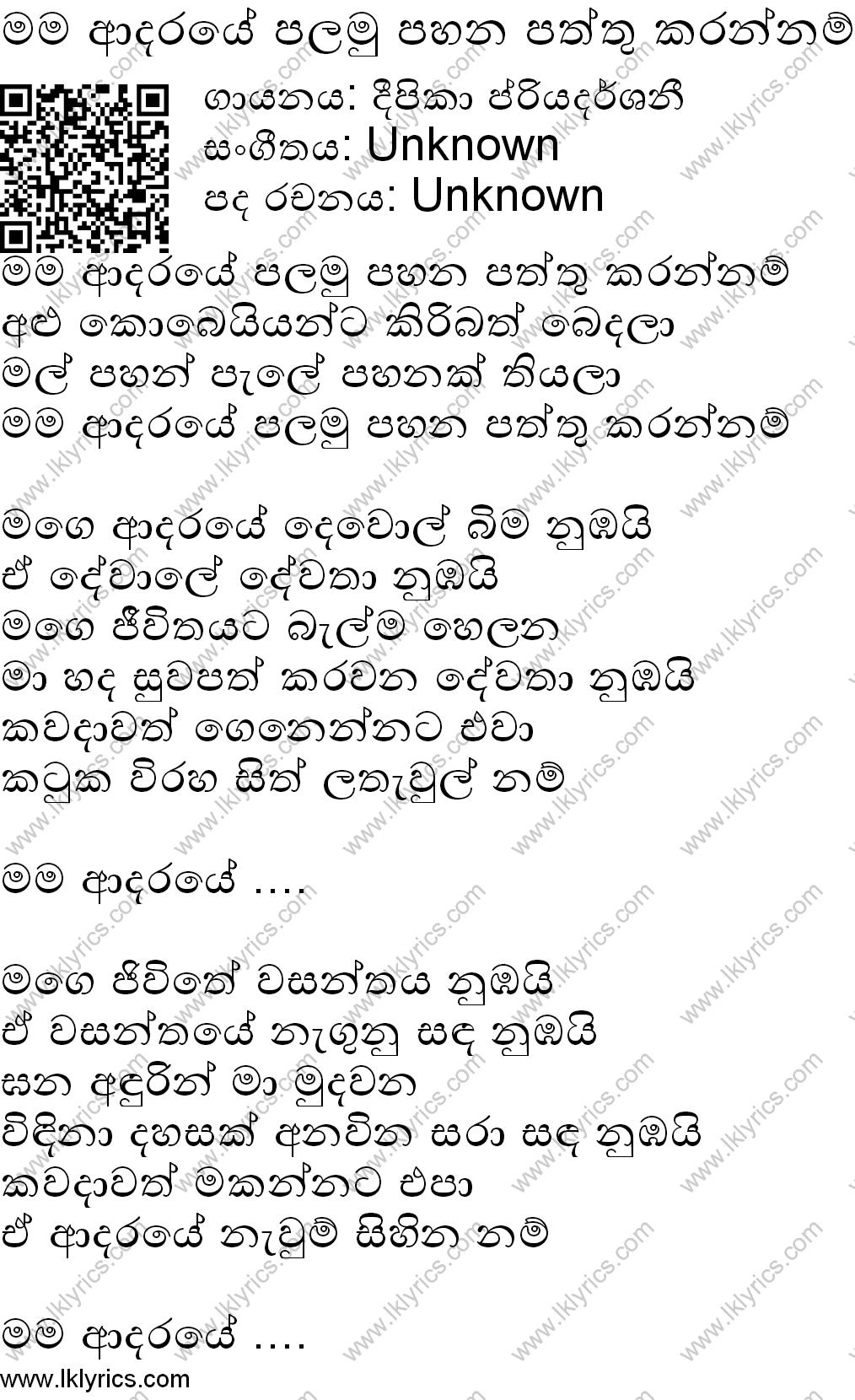 LK Lyrics - Sinhala Song Lyrics