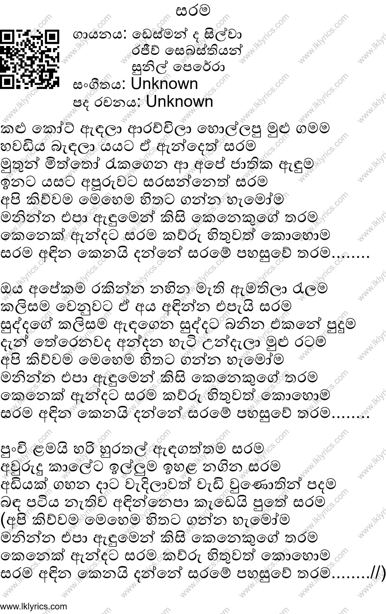 Atha Mita Kasi Panam - Desmon Silva | Sinhala Song Lyrics ...