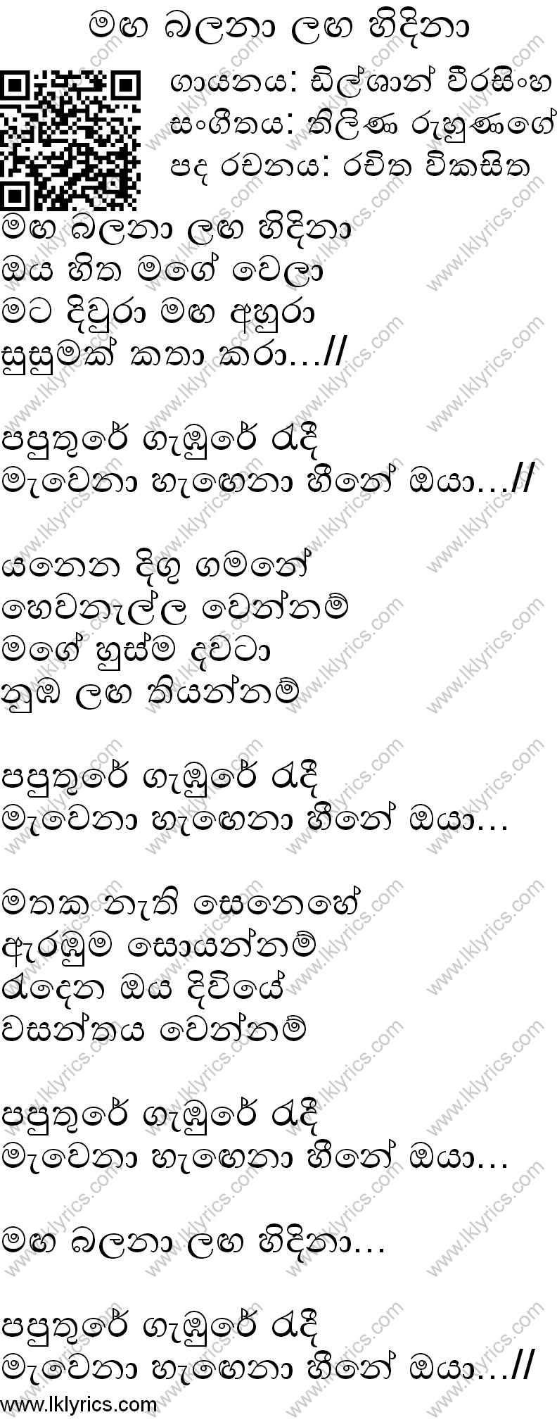 maga balana langa hindina song