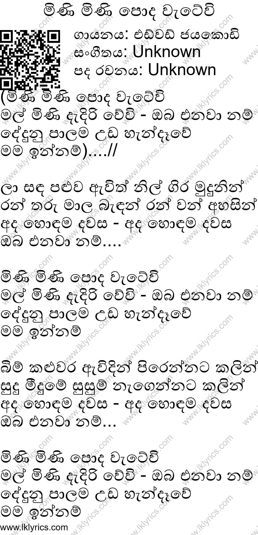 Mini Mini Poda Watevi Lyrics Lk Lyrics