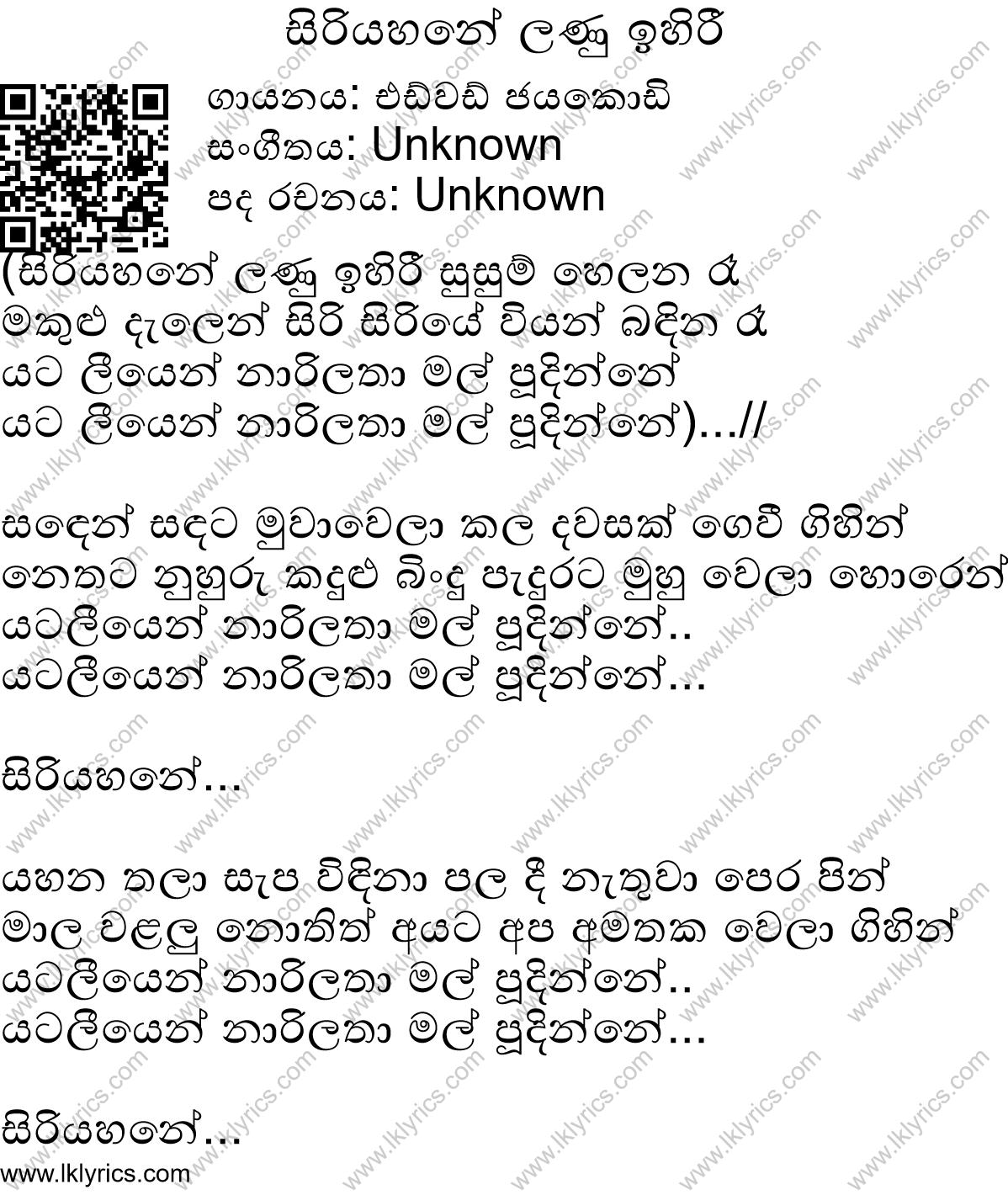 Digital Millennium Copyright Act Notice: Siriyahane Lanu Ihiri Lyrics
