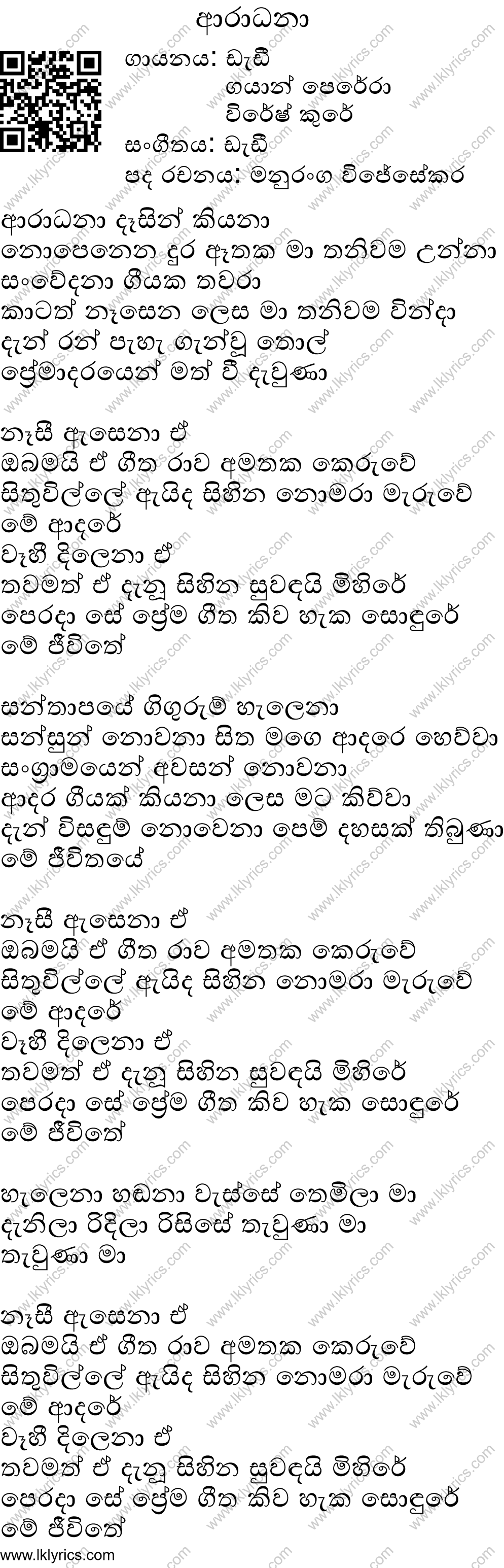 Aradhana - All Songs Lyrics & Videos