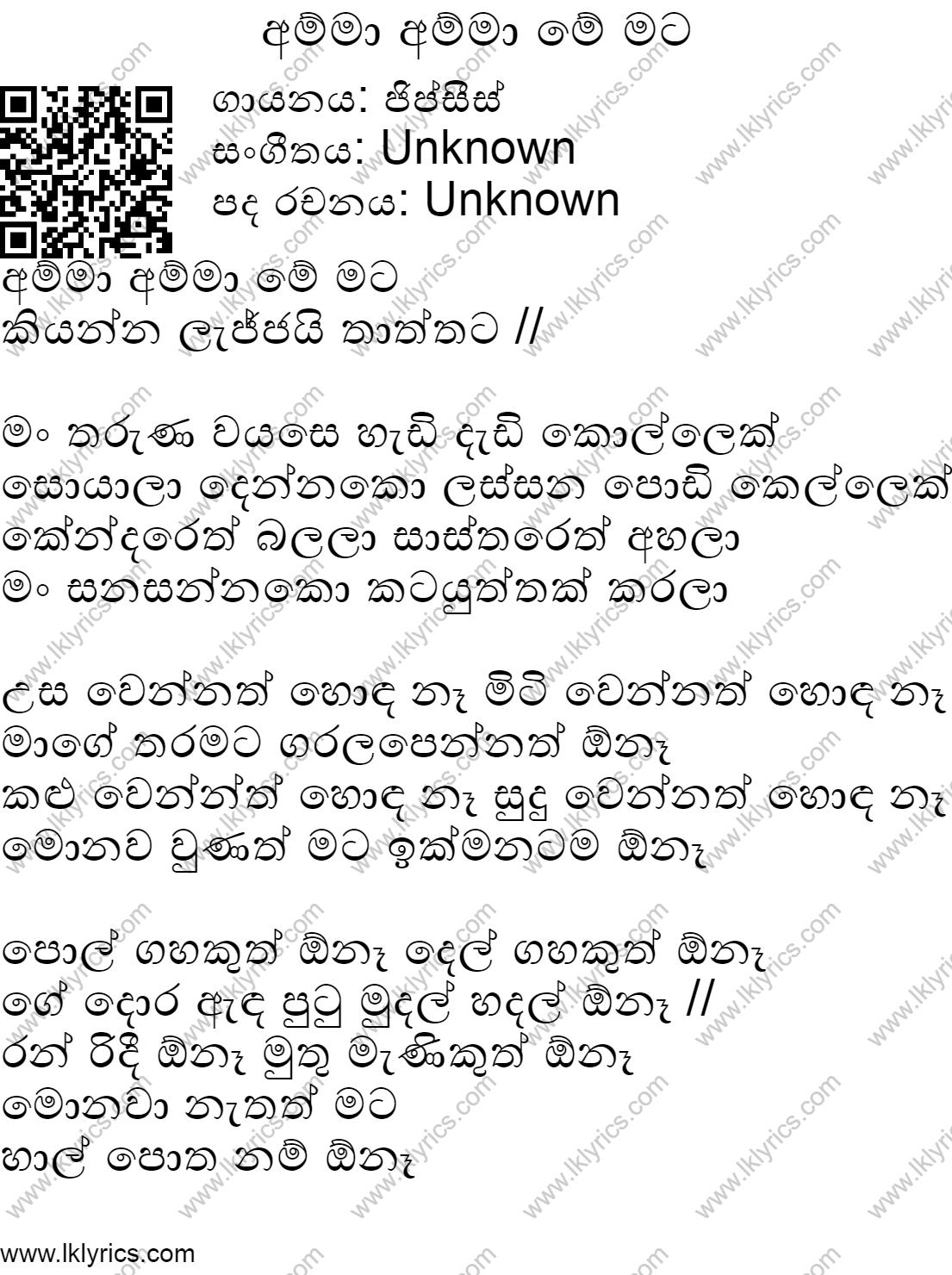 Amma Amma Me Mata Lyrics - LK Lyrics
