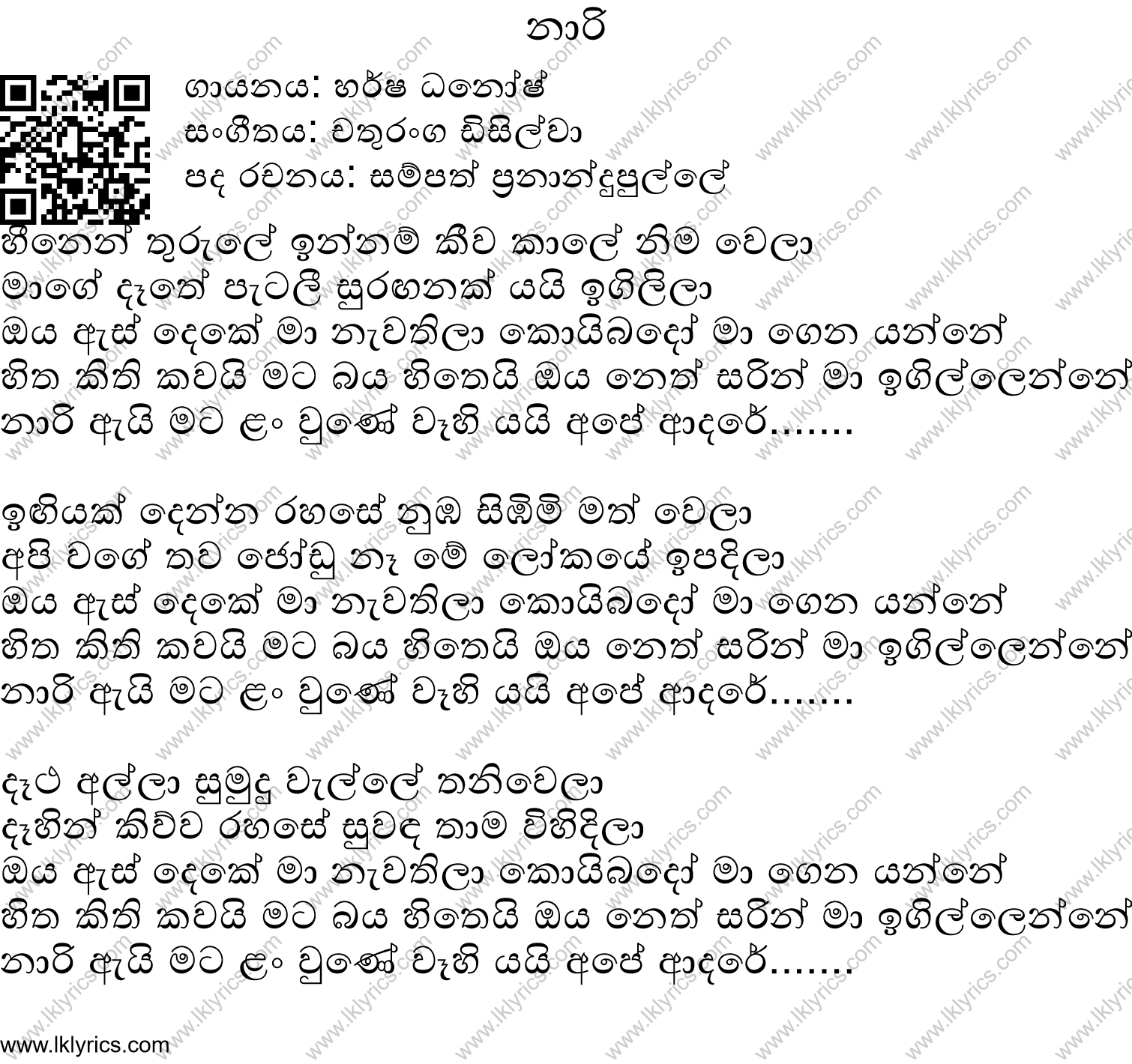 Naree Lyrics - LK Lyrics