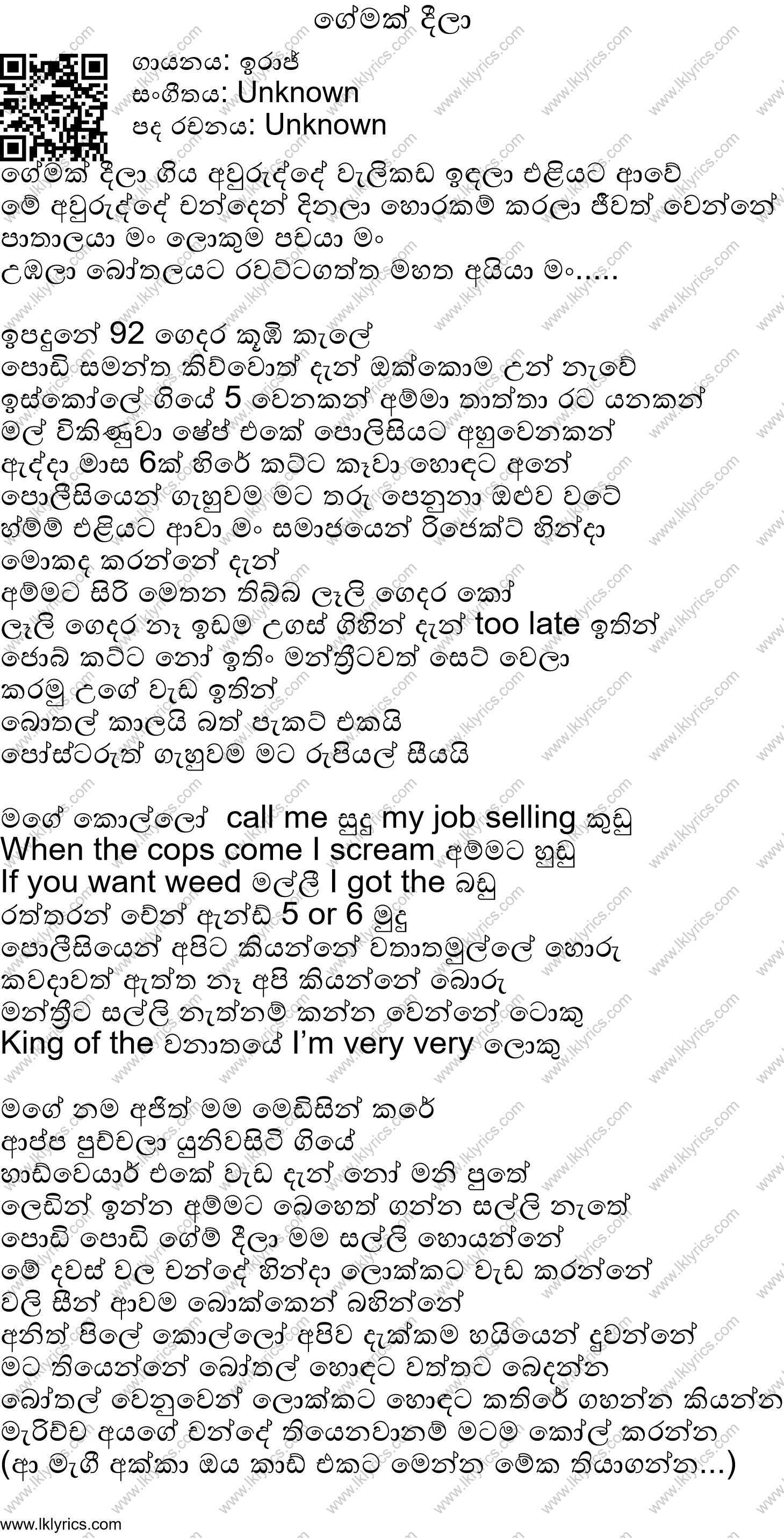 gemak deela sinhala song