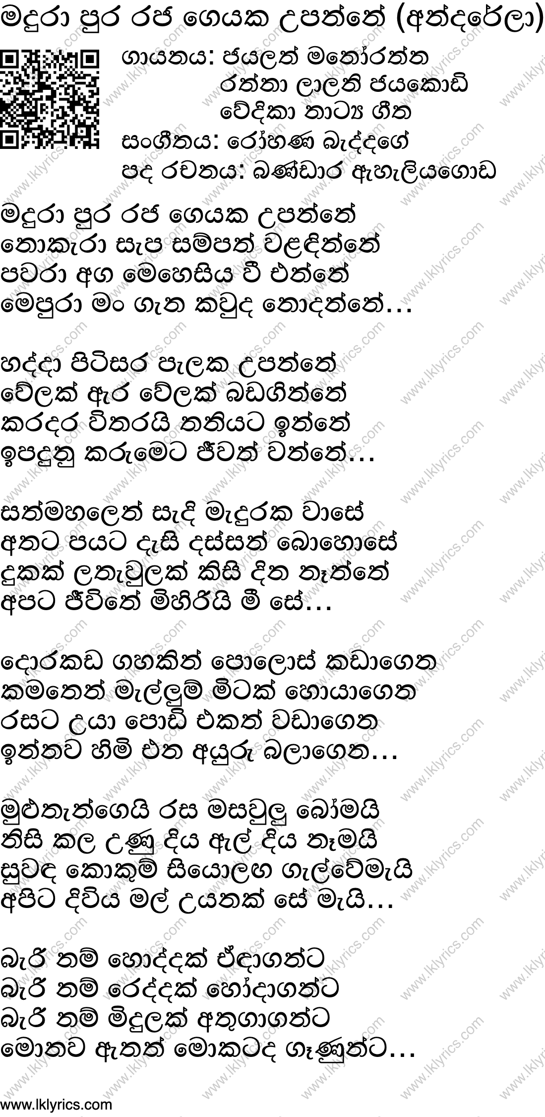 Giya weddo (maname) lyrics lk lyrics.