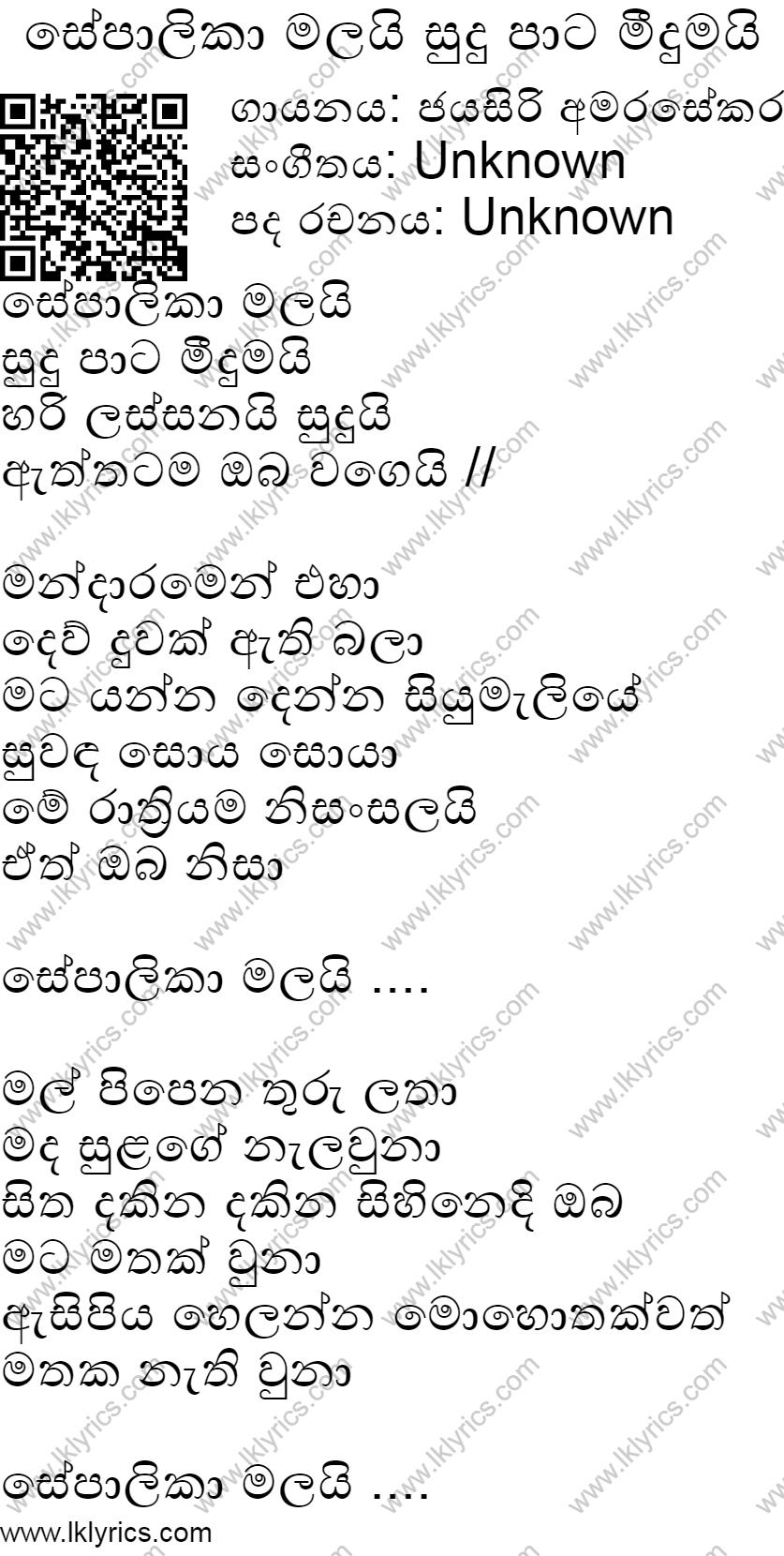sepalika malai song mp3 free download
