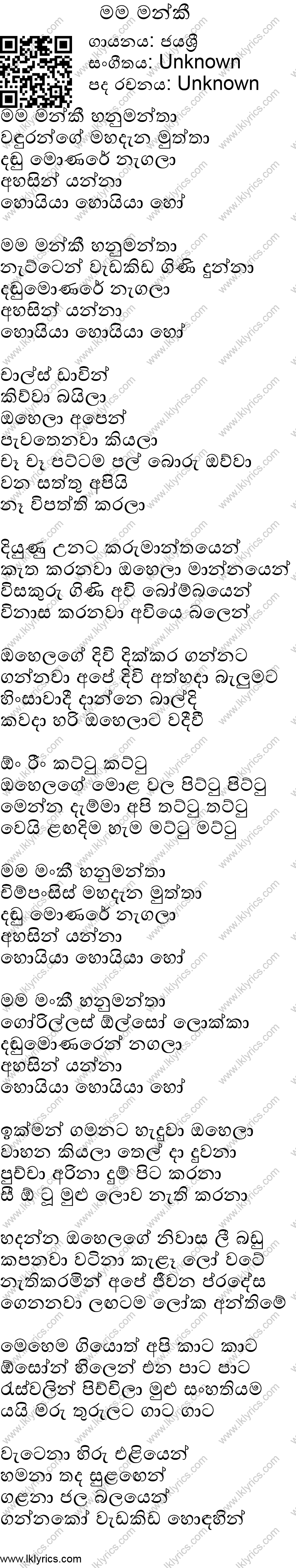 Mama Manki Lyrics - LK Lyrics