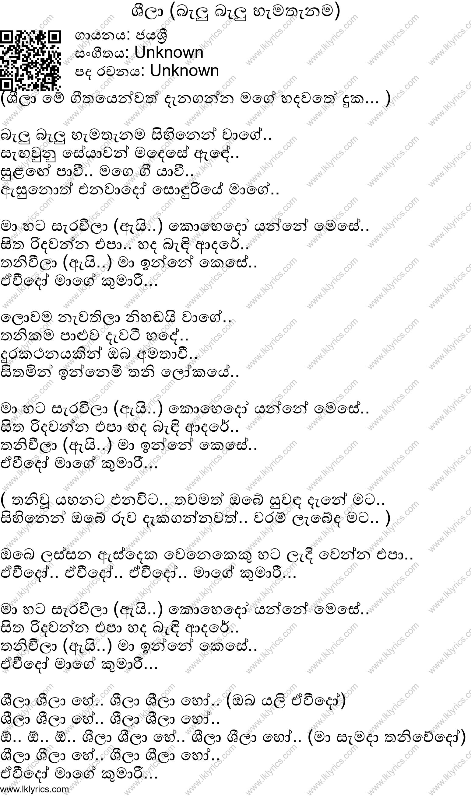 Sheela Balu Balu Hamathanama Lyrics Lk Lyrics