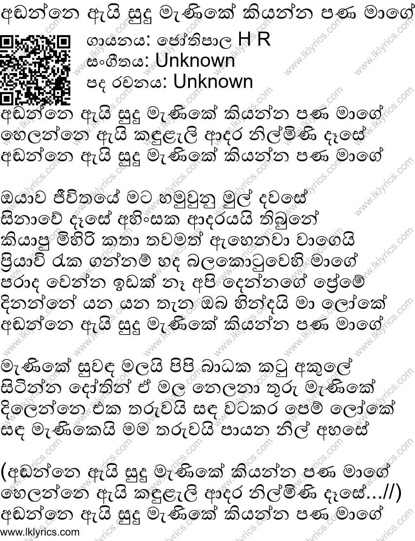 Adanne Ai Sudu Manike Lyrics - H.R. Jothipala Song Lyrics