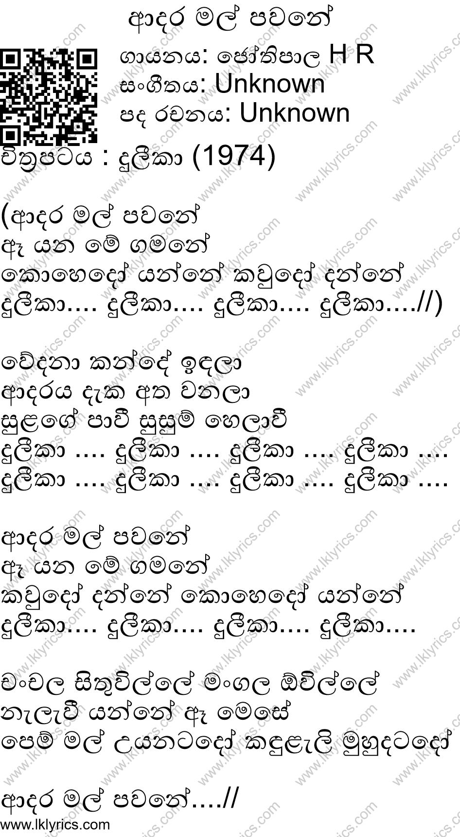 Adara Mal Pawane Lyrics Lk Lyrics