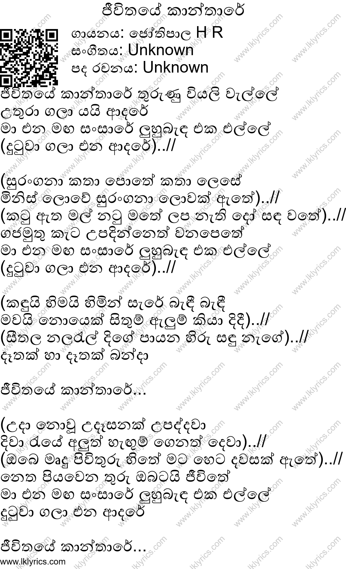 jeewithe tharuna kale song