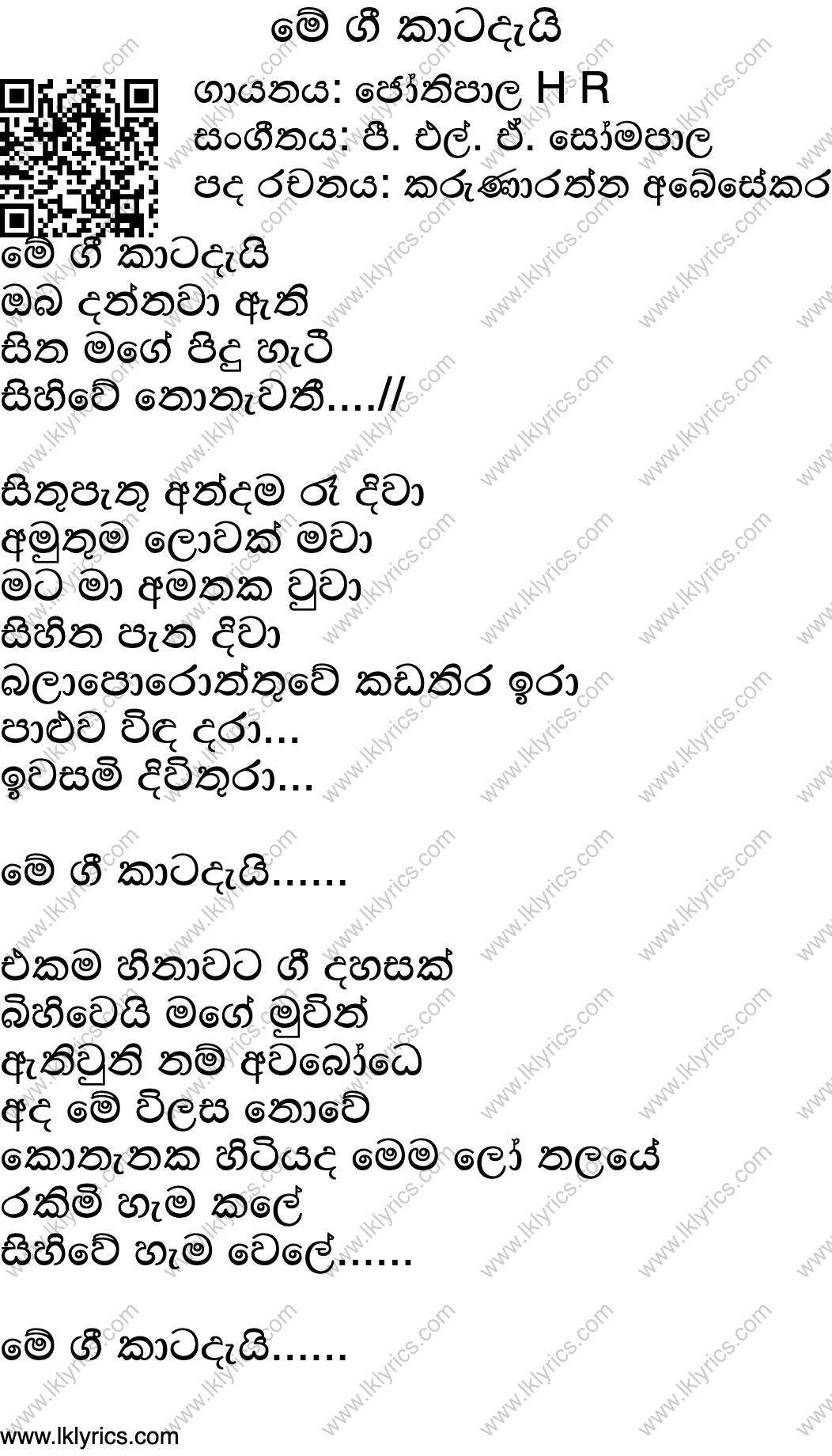 Me Gee Katadai Lyrics Lk Lyrics