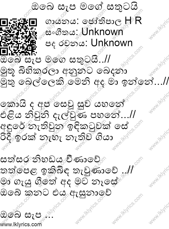 Obe Sapa Mage Sathutayi Lyrics Lk Lyrics
