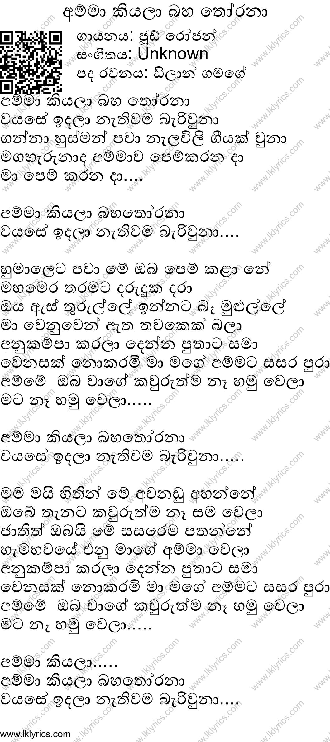 Amma Amma Full Song With Lyrics - Raghuvaran B.Tech (VIP ...