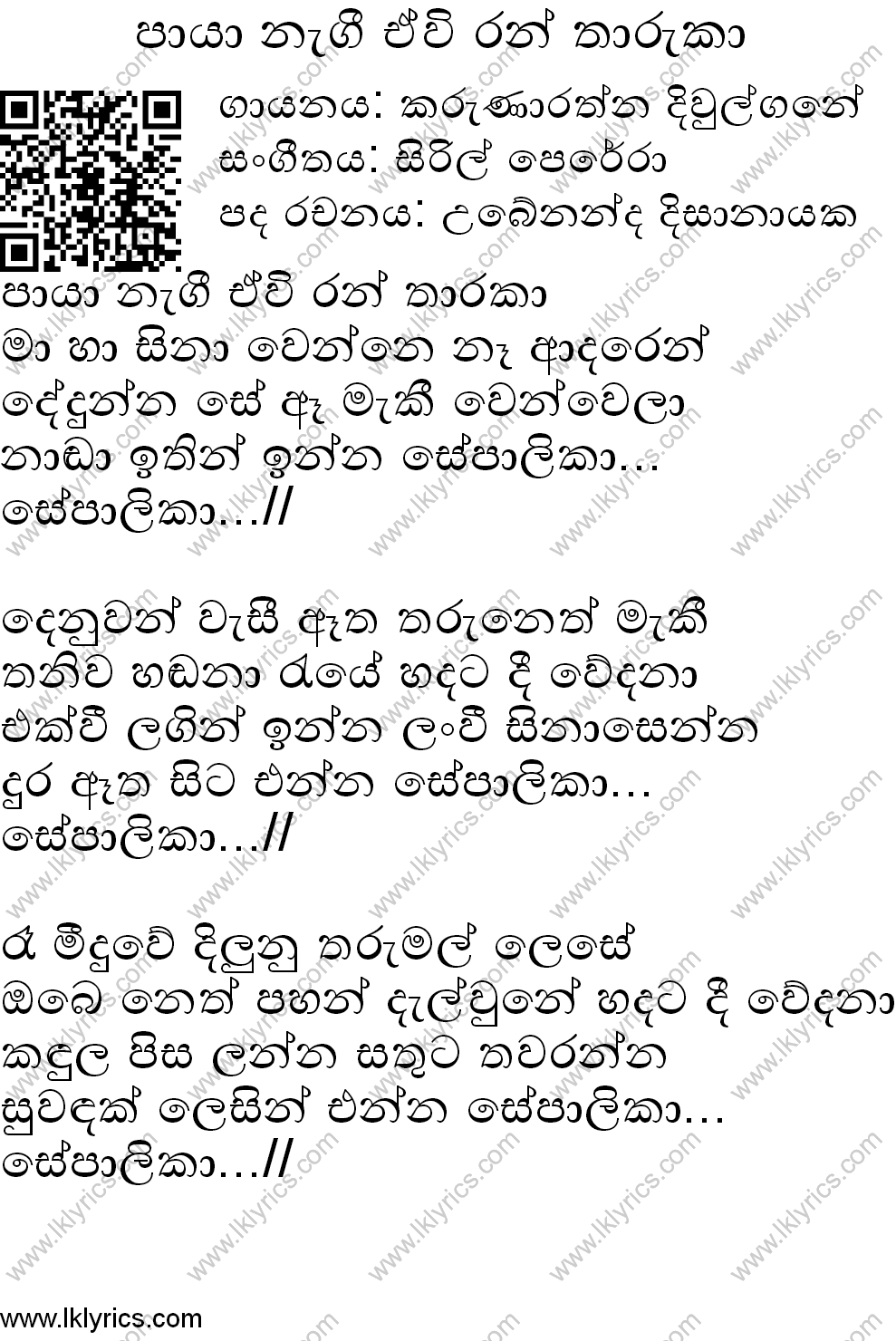 karunarathna divulgane sepalika mp3