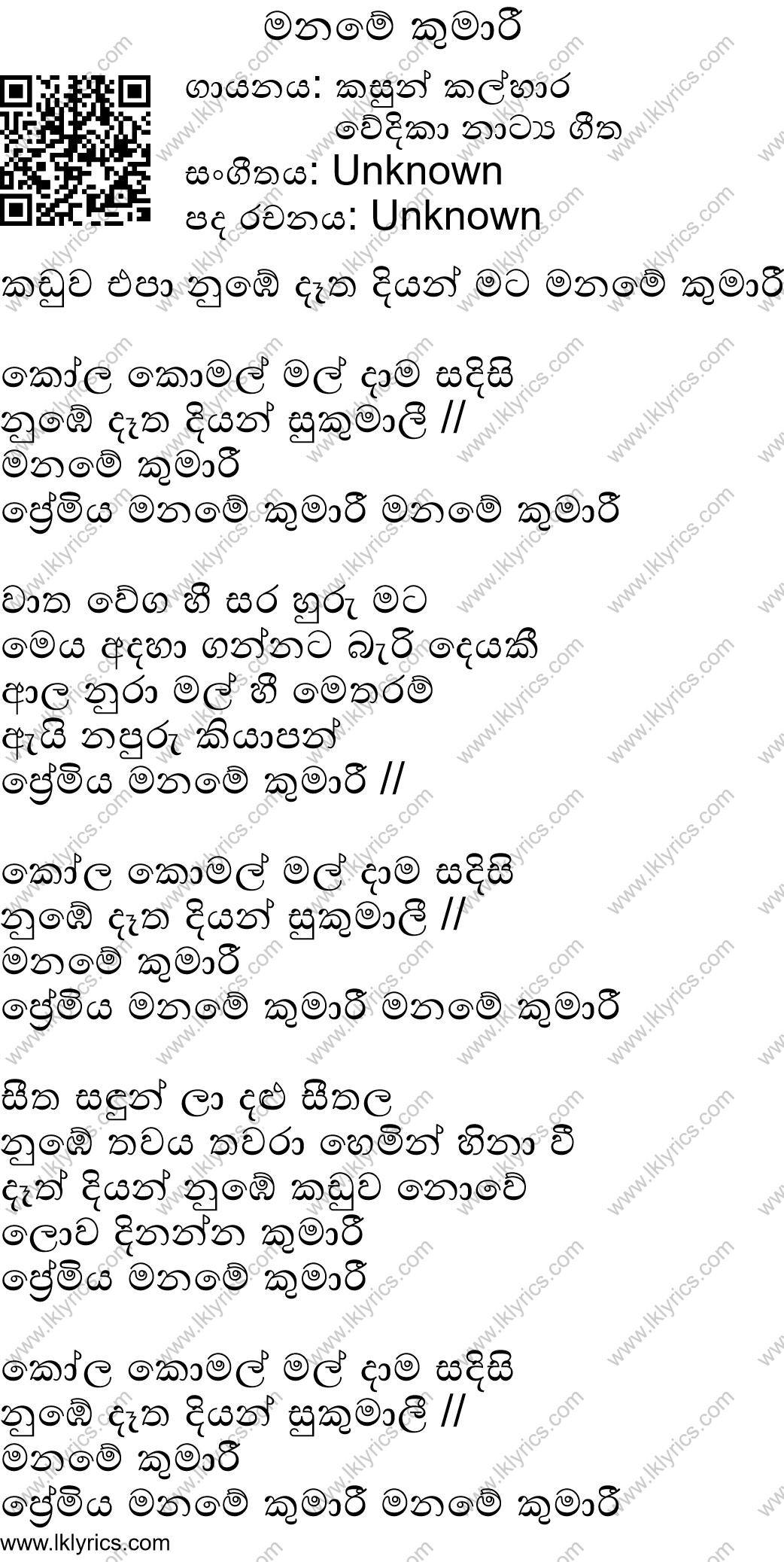 Nadda sithe anukampa (maname) lyrics lk lyrics.