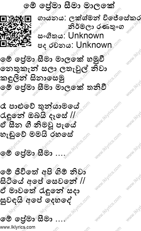 Me Prema Seema Malake Lyrics - LK Lyrics