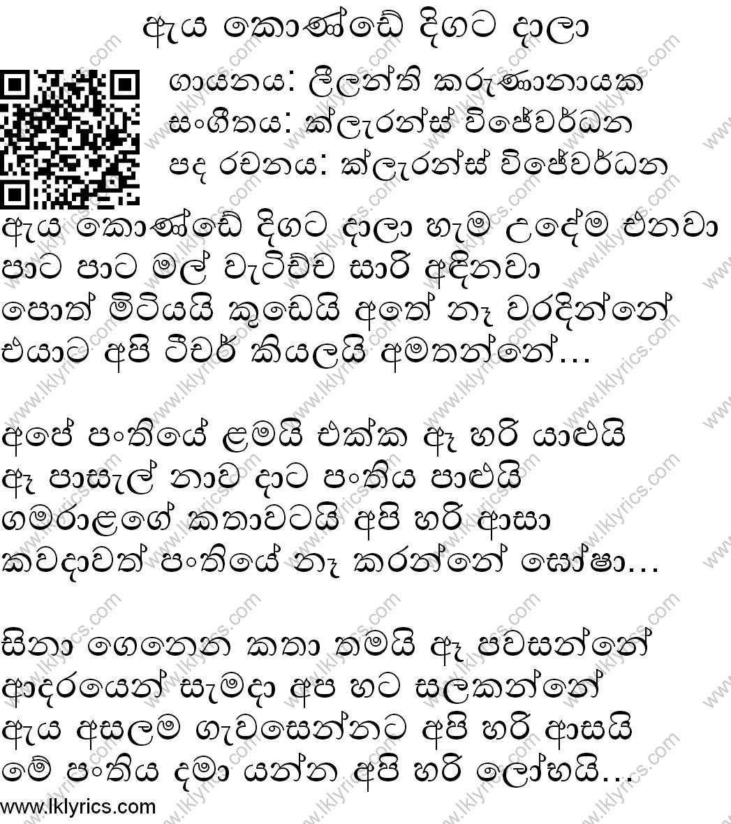 Aya Konde Digata Dala Lyrics Lk Lyrics