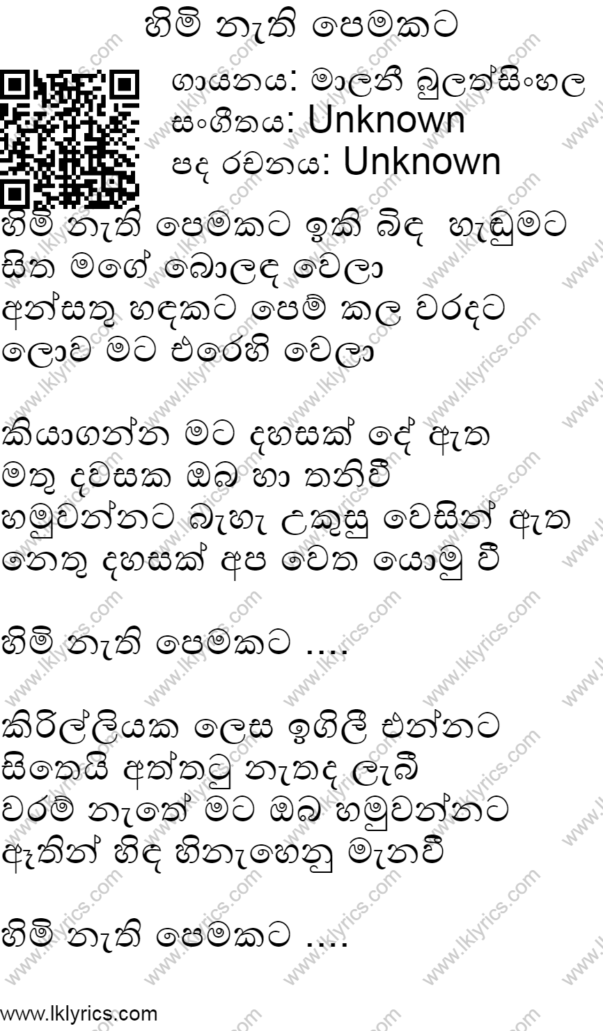 himi nathi pemakata mp3 song
