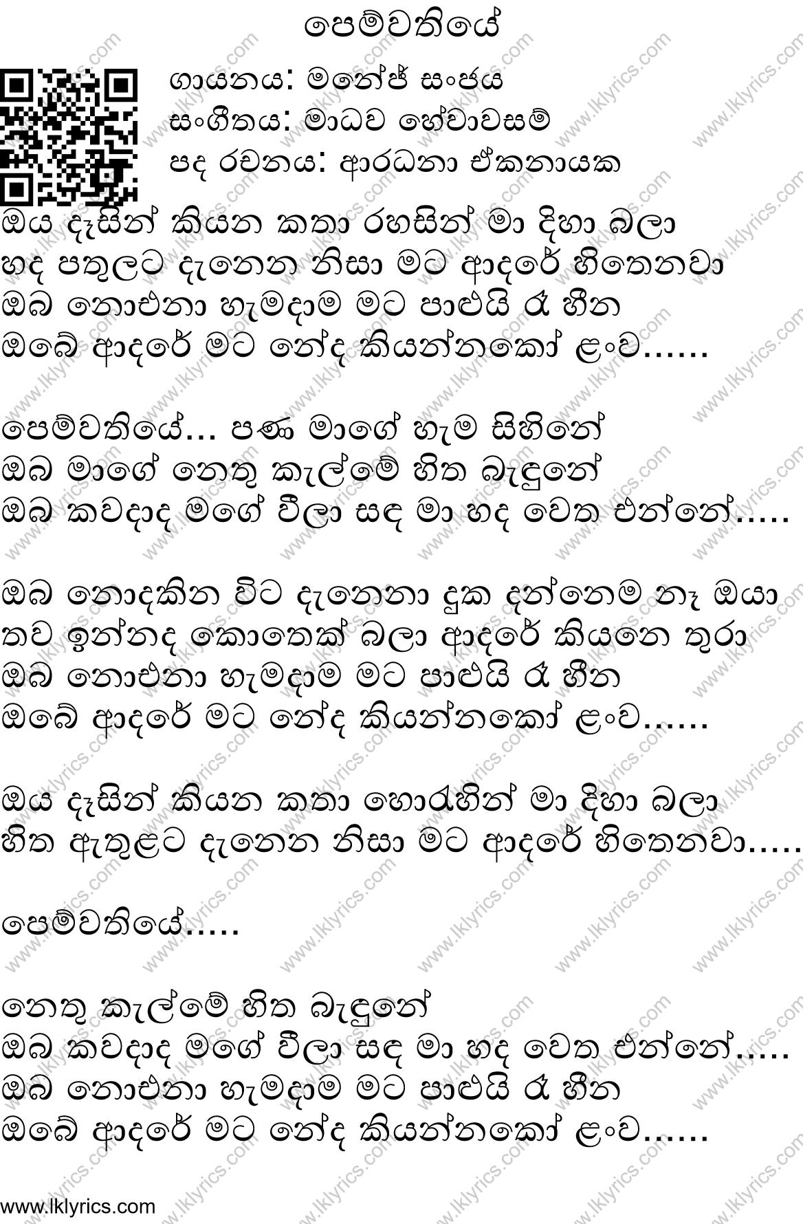 Pemwathiye Lyrics - LK Lyrics