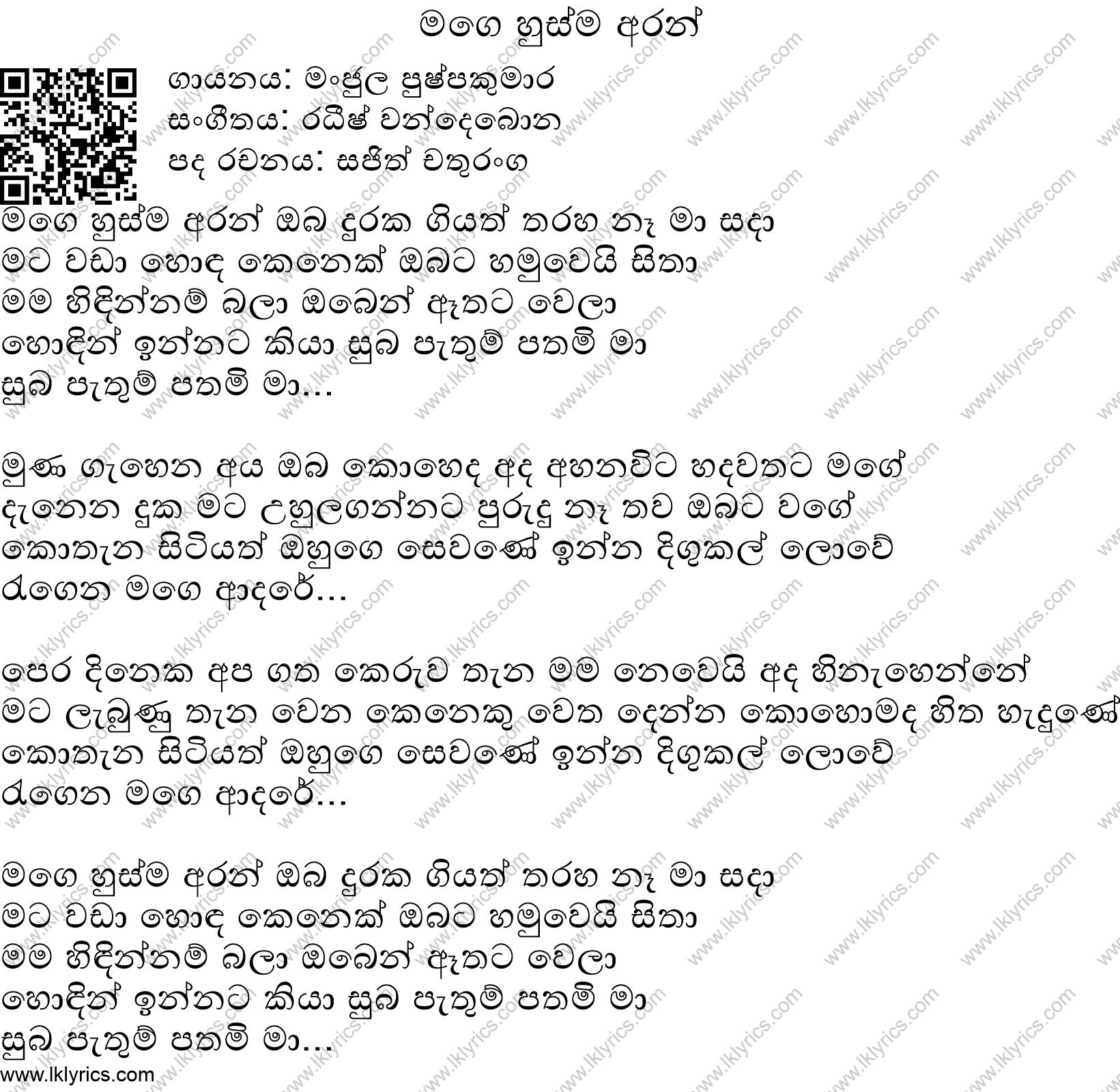 Mage Husma Aran Lyrics - LK Lyrics
