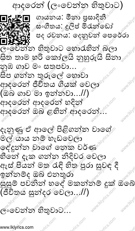 Adaren (Lanwenna Hithuwata) Lyrics - LK Lyrics