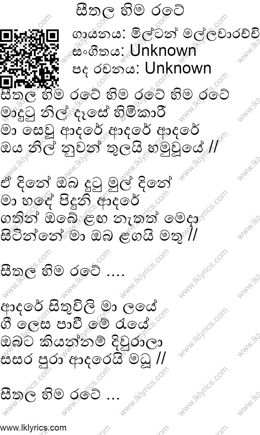 seethala hima rate mp3