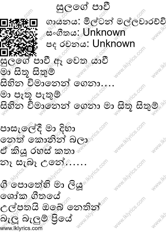 Sulange Pavi Lyrics Lk Lyrics