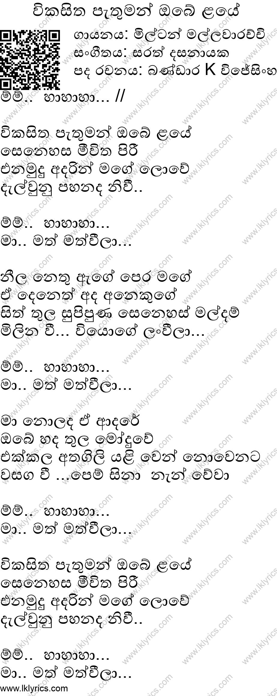 wikasitha pathuman obe laye