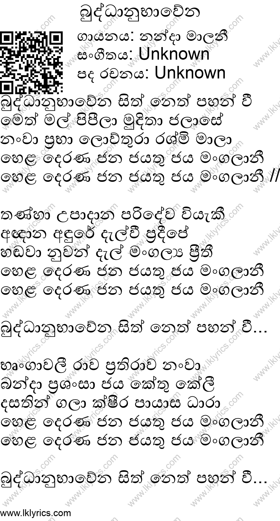 buddhanu baawena lyrics
